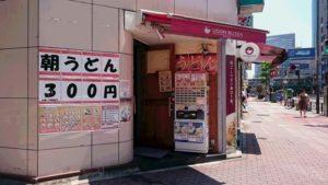 朝うどん300円