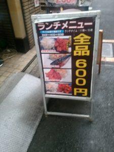 全品600円!