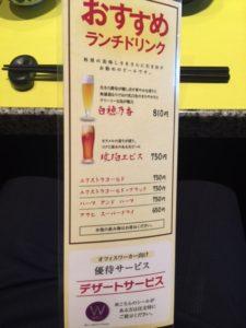 おすすめランチドリンクに・・・ビール!
